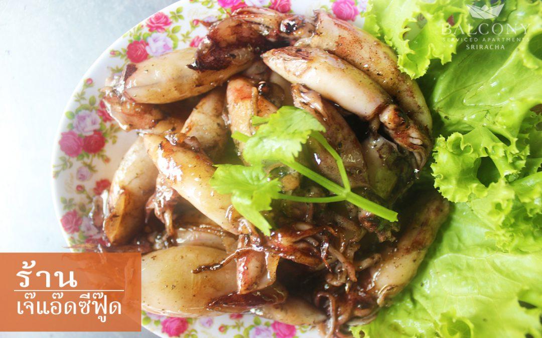 เจ๊แอ๊ด ซีฟู๊ด อาหารทะเลรสชาติพื้นบ้าน มัดใจนักชิมชาวไทยและต่างชาติ